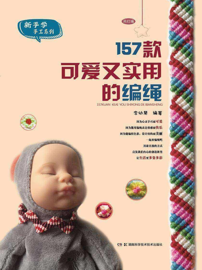 157种可爱又实用的编绳