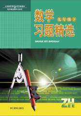 义务教育课程标准实验教材.数学习题精选.九年级.下(仅适用PC阅读)