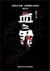 血之罪(试读本)