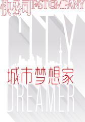 《城市梦想家CityDreamer》(电子杂志)
