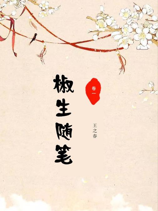 椒生随笔(卷一)