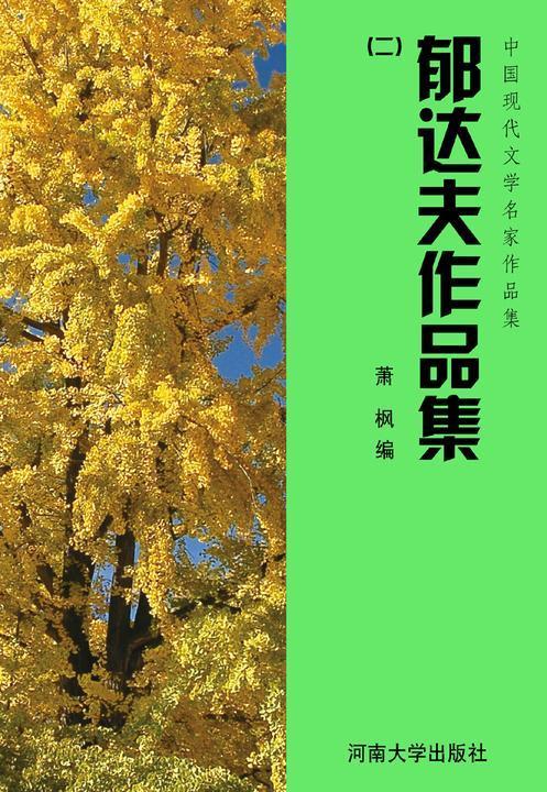 郁达夫作品集(2)