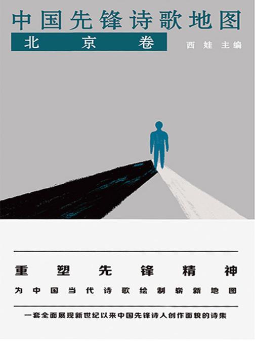 中国先锋诗歌地图·北京卷