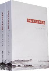 中国现代文学主潮(上、下册)