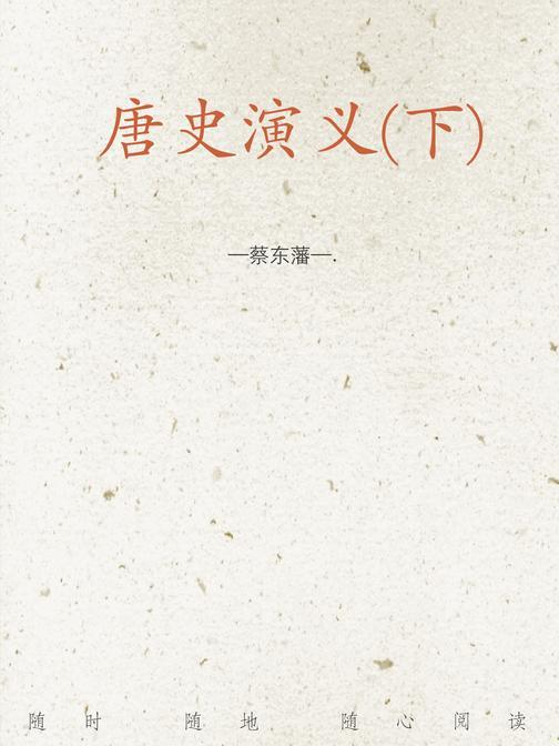 唐史演义(下)