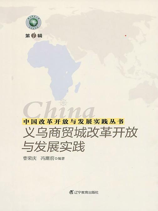 中国改革开放与发展实践丛书--义乌商贸城改革开放与发展实践
