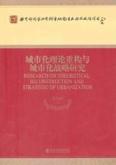 城市化理论重构与城市化战略研究(仅适用PC阅读)