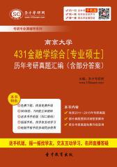 南京大学431金融学综合[专业硕士]历年考研真题汇编(含部分答案)