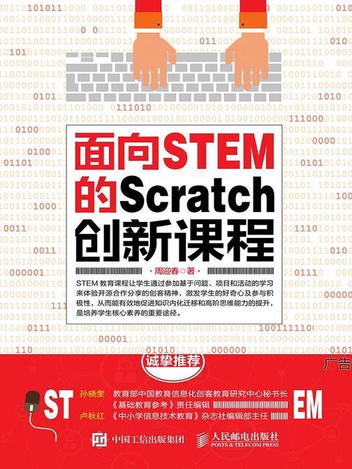 面向STEM的Scratch创新课程
