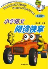新课标小学语文阅读快车.五年级.下(仅适用PC阅读)