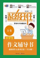 超级班小学生作文辅导书(套装共10册)(仅适用PC阅读)