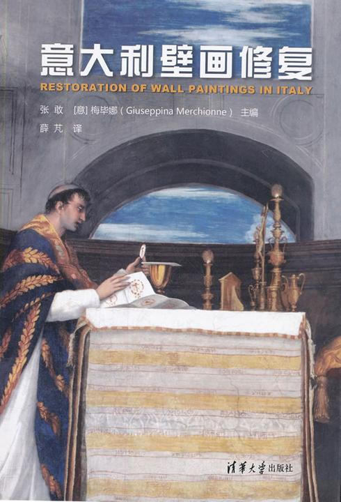 意大利壁画修复  RESTORATION OF WALL PAINTINGS IN ITALY