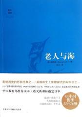 老人与海(中英对照,权威翻译)