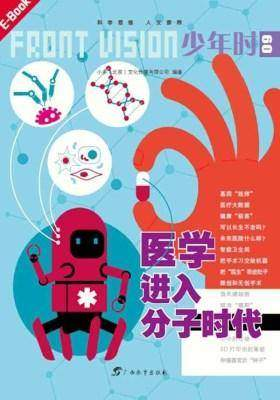 少年时·医学进入分子时代(从阅读学会自主学习和思考,人文和科学相通,发现才能的秘密,小多出品)(电子杂志)