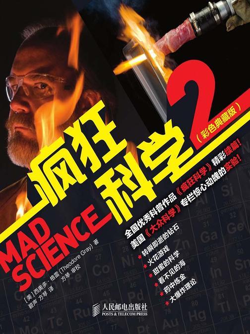 疯狂科学2