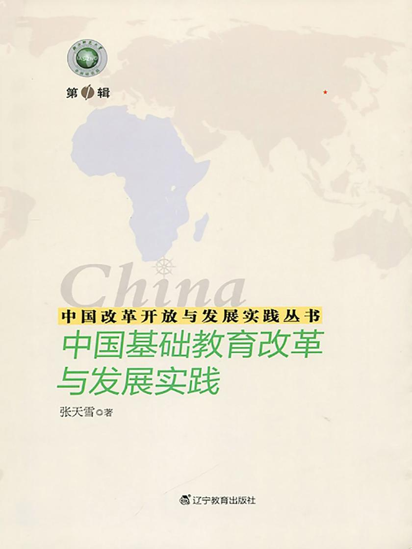中国改革开放与发展实践丛书--中国基础教育改革与发展实践