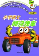 新课标小学语文阅读快车.六年级.下(仅适用PC阅读)