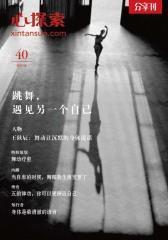 心探索·分享刊 vol.40-跳舞,遇见另一个自己(电子杂志)