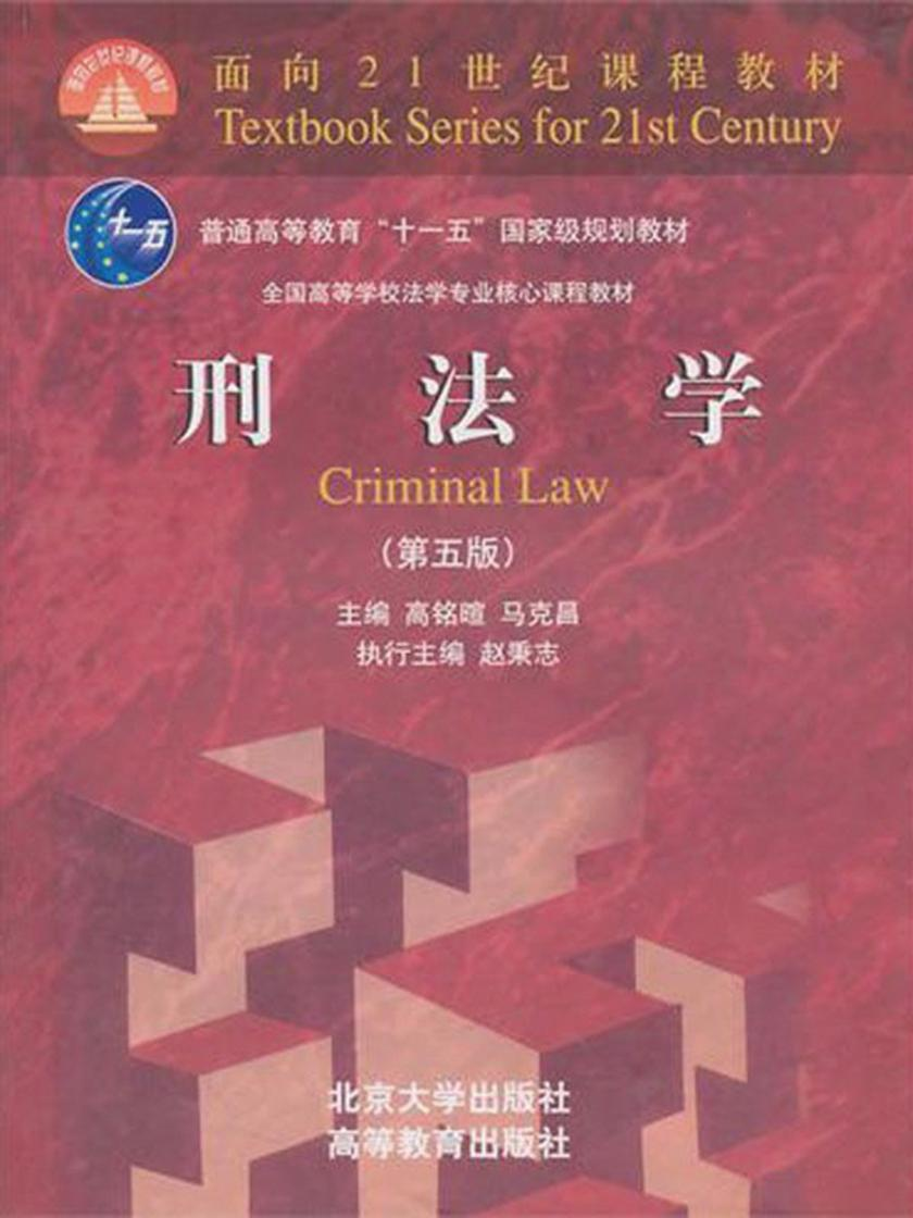 刑法学(第5版)(面向21世纪课程教材·全国高等学校法学专业核心课程教材)