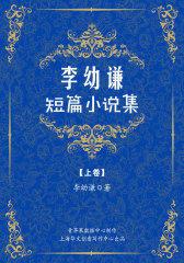 李幼谦短篇小说集(上卷)