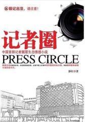 记者圈(试读本)