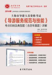 圣才学习网·2014年上海市导游人员资格考试《导游服务规范与技能》考点归纳及典型题(含历年真题)详解(仅适用PC阅读)