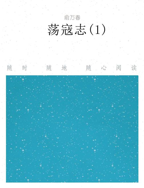 荡寇志(1)