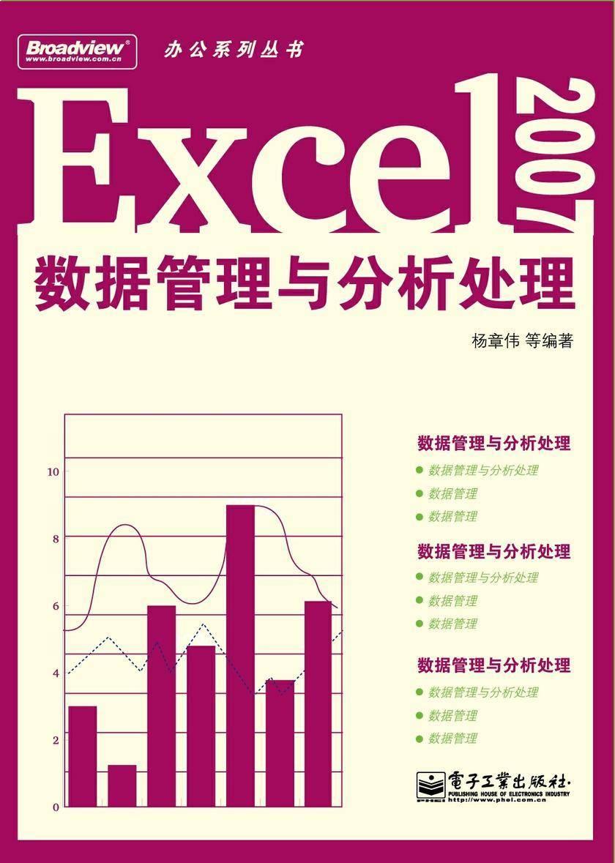 Excel 2007数据管理与分析处理(含光盘1张)