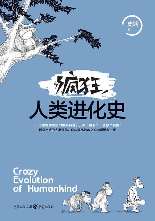 疯狂人类进化史