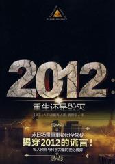 2012:重生还是毁灭(试读本)