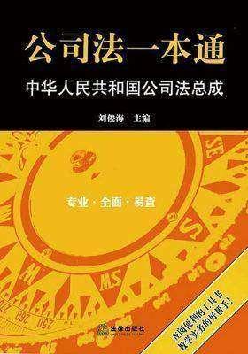 公司法一本通:中华人民共和国公司法总成