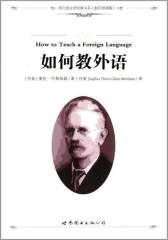 如何教外语 (西方语言学经典书系)