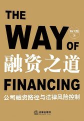 融资之道——公司融资路径与法律风险控制
