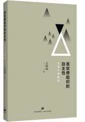 准官僚组织的自主性:义乌工会研究(试读本)