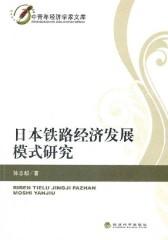 日本铁路经济发展模式研究