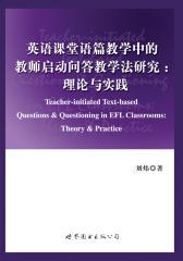 英语课堂语篇教学中的教师启动问答教学法研究:理论与实践