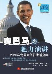 奥巴马的魅力演讲——2010年每周六例行讲话全集(试读本)