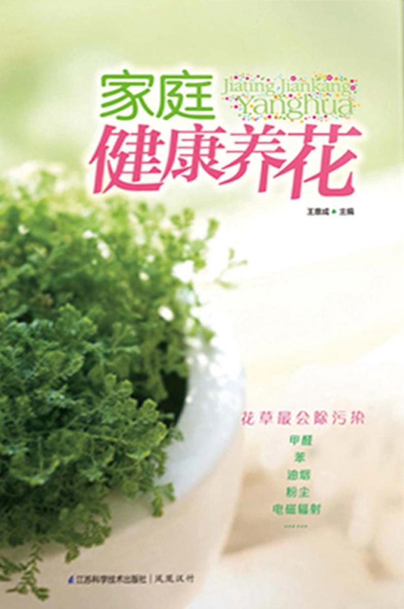 家庭健康养花(仅适用PC阅读)