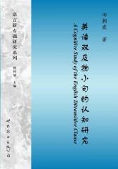 英语双及物小句的认知研究 (语言新专题研究系列)