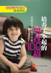 培养了不起的男孩100招:80后父母的教子手册