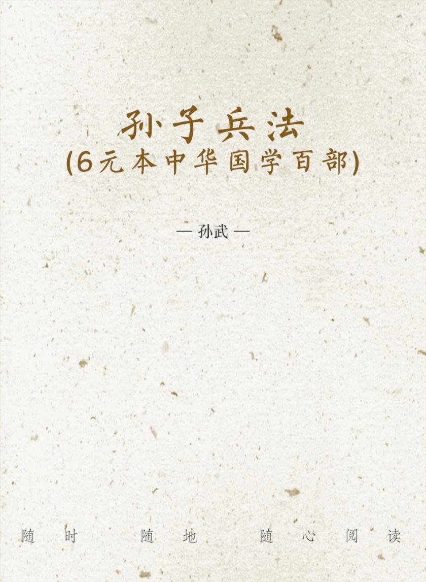 孙子兵法(6元本中华国学百部)