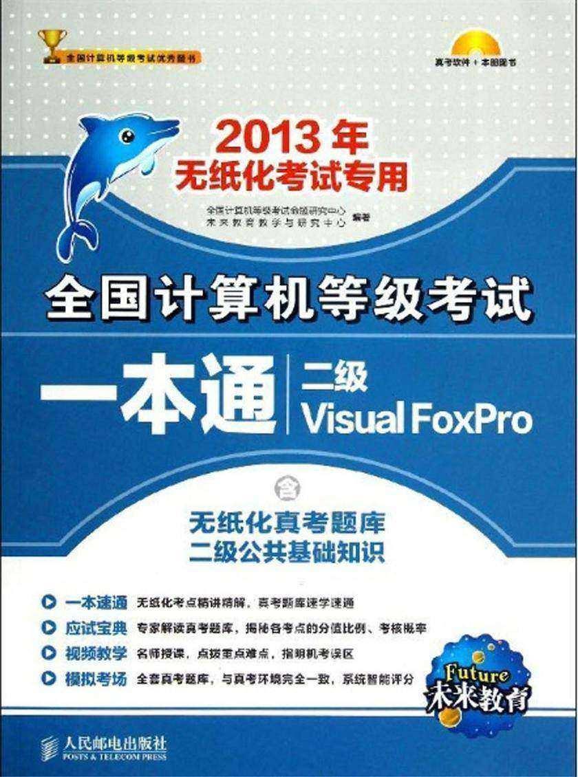计算机等级考试一本通 二级Visal FoxPro(仅适用PC阅读)