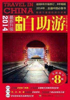 中国自助游(2014最新升级版)(仅适用PC阅读)