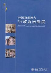 外国及港澳台行政诉讼制度(法治政府丛书)