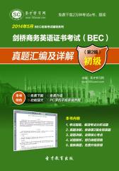 圣才学习网·2014年5月剑桥商务英语证书考试(BEC)真题汇编及详解(第2辑 初级)(仅适用PC阅读)