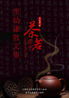 李幼谦散文集:茶若君子