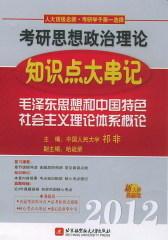 祁非2012考研思想政治理论知识点大串记(毛泽东思想和中国特色社会主义理论体系概论)(试读本)