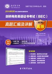 圣才学习网·2014年5月剑桥商务英语证书考试(BEC)真题汇编及详解(第2辑 高级)(仅适用PC阅读)
