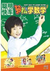 聪明快车·轻松学数学(电子杂志)(仅适用PC阅读)