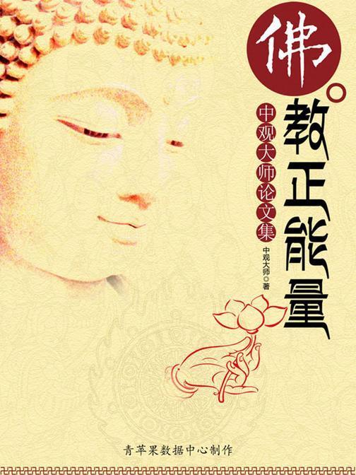 佛教正能量——中观大师论文集
